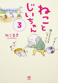 ねことじいちゃん 3