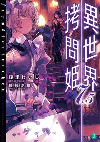 異世界拷問姫7.5