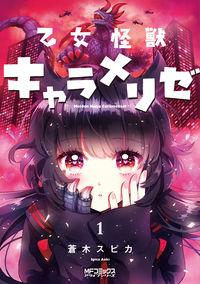 乙女怪獣キャラメリゼ (1)