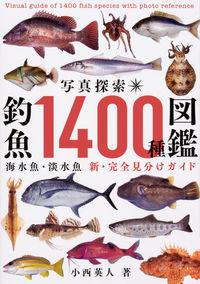 写真探索・釣魚1400種図鑑 / 海水魚・淡水魚 新・完全見分けガイド