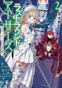 ラストラウンド・アーサーズ2 聖女アーサーと赤の幼女騎士
