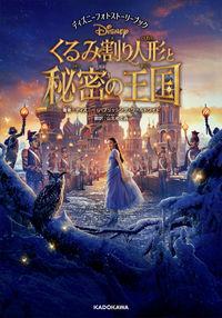 ディズニーフォトストーリーブック くるみ割り人形と秘密の王国