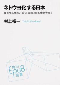 ネトウヨ化する日本 / 暴走する共感とネット時代の「新中間大衆」