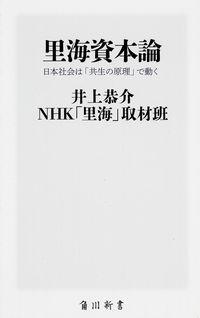 里海資本論 / 日本社会は「共生の原理」で動く