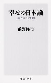 幸せの日本論 / 日本人という謎を解く