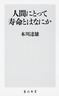 人間にとって寿命とはなにか (角川新書)
