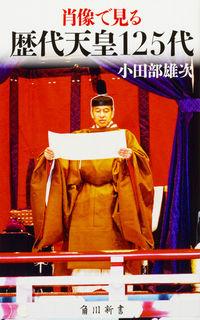 肖像で見る歴代天皇125代