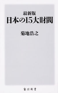 日本の15大財閥 / 最新版