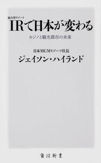 IR〈統合型リゾート〉で日本が変わる カジノと観光都市の未来