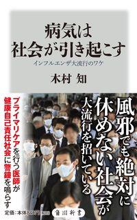 病気は社会が引き起こす インフルエンザ大流行のワケ