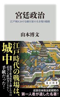 宮廷政治 江戸城における細川家の生き残り戦略