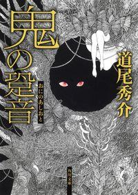 鬼の跫音 (あしおと) 角川文庫 ; 17130, み39-1