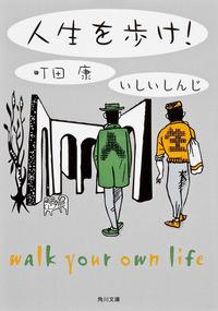 人生を歩け! 角川文庫