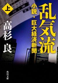 乱気流 上 / 小説・巨大経済新聞