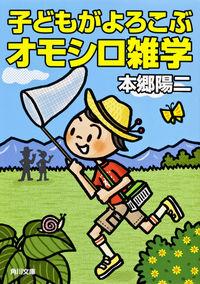 子どもがよろこぶオモシロ雑学 角川文庫