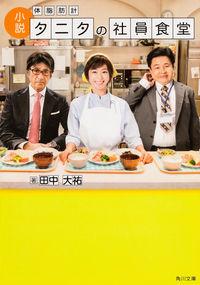 小説体脂肪計タニタの社員食堂
