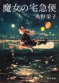 魔女の宅急便 (角川文庫)