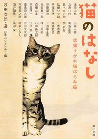 猫のはなし / 恋猫うかれ猫はらみ猫