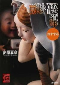 豆腐小僧双六道中おやすみ 文庫版