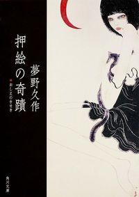 押絵の奇蹟 角川文庫 ; 18199
