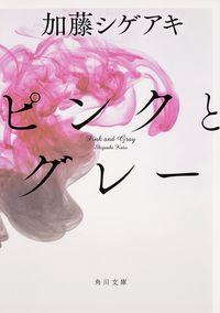 ピンクとグレー