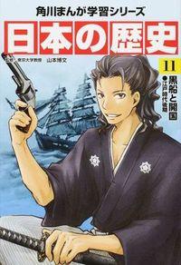日本の歴史 11
