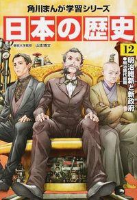 日本の歴史 12