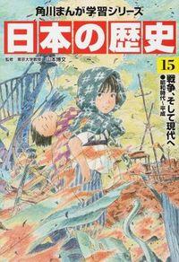 日本の歴史 15