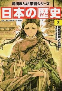 日本の歴史 2 (角川まんが学習シリーズ) 飛鳥朝廷と仏教