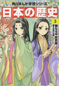 日本の歴史 3 ( 角川まんが学習シリーズ ) 雅なる平安貴族