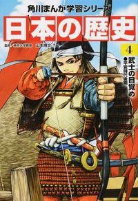 日本の歴史 4 (角川まんが学習シリーズ) 武士の目覚め
