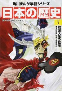 日本の歴史 7 (角川まんが学習シリーズ) 戦国大名の登場