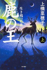 鹿の王 上 ‐‐生き残った者‐‐