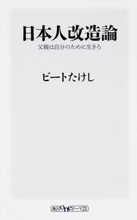 日本人改造論 / 父親は自分のために生きろ