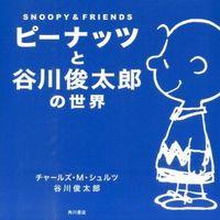 ピーナッツと谷川俊太郎の世界 / SNOOPY & FRIENDS