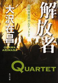 解放者 / 特殊捜査班カルテット2