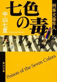 七色の毒 / 刑事犬養隼人