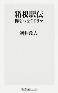 箱根駅伝襷をつなぐドラマ