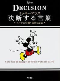 ミッキーマウス決断する言葉 ニーチェの強く生きる方法  DECISION