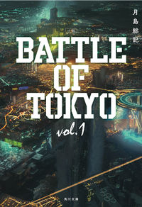 小説 BATTLE OF TOKYO vol.1