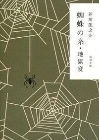 蜘蛛の糸/地獄変 改編