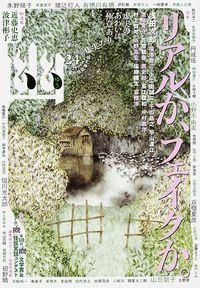 怪談専門誌 幽 VOL.24