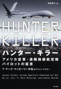 ハンター・キラー / アメリカ空軍・遠隔操縦航空機パイロットの証言