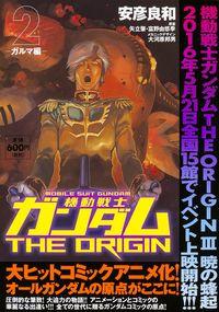 機動戦士ガンダムTHE ORIGIN (2) -ガルマ編-