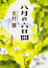 八月の六日間 角川文庫 ; 19800, [き24-10]