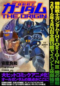 機動戦士ガンダムTHE ORIGIN (3) -ランバ・ラル編-