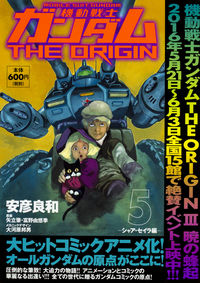 機動戦士ガンダムTHE ORIGIN (5) -シャア・セイラ編-