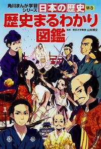 日本の歴史 別巻