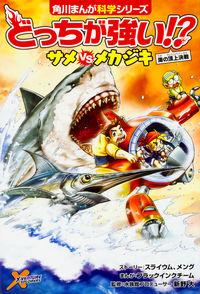 どっちが強い!?サメvsメカジキ / 海の頂上決戦