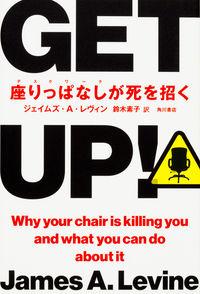 GET UP! / 座りっぱなしが死を招く